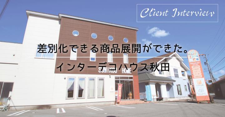 写真:住広ホーム株式会社