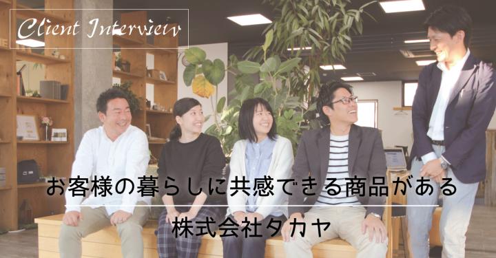 写真:株式会社タカヤ