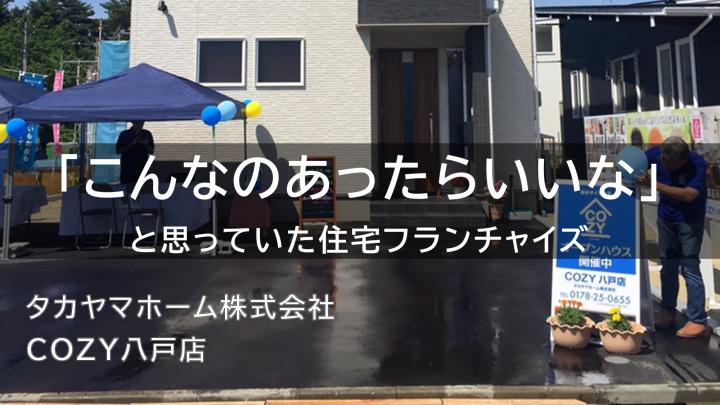写真:タカヤマホーム株式会社