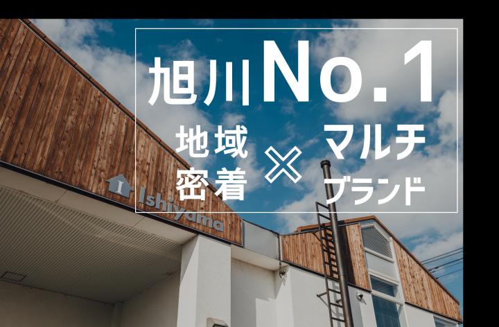 写真:株式会社石山工務店