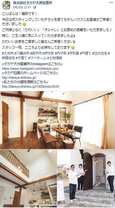 タカヤ大洲営業所FB.jpg
