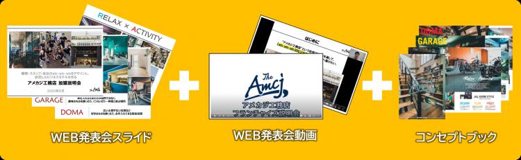 アメカジウェブセミナー参加特典.png