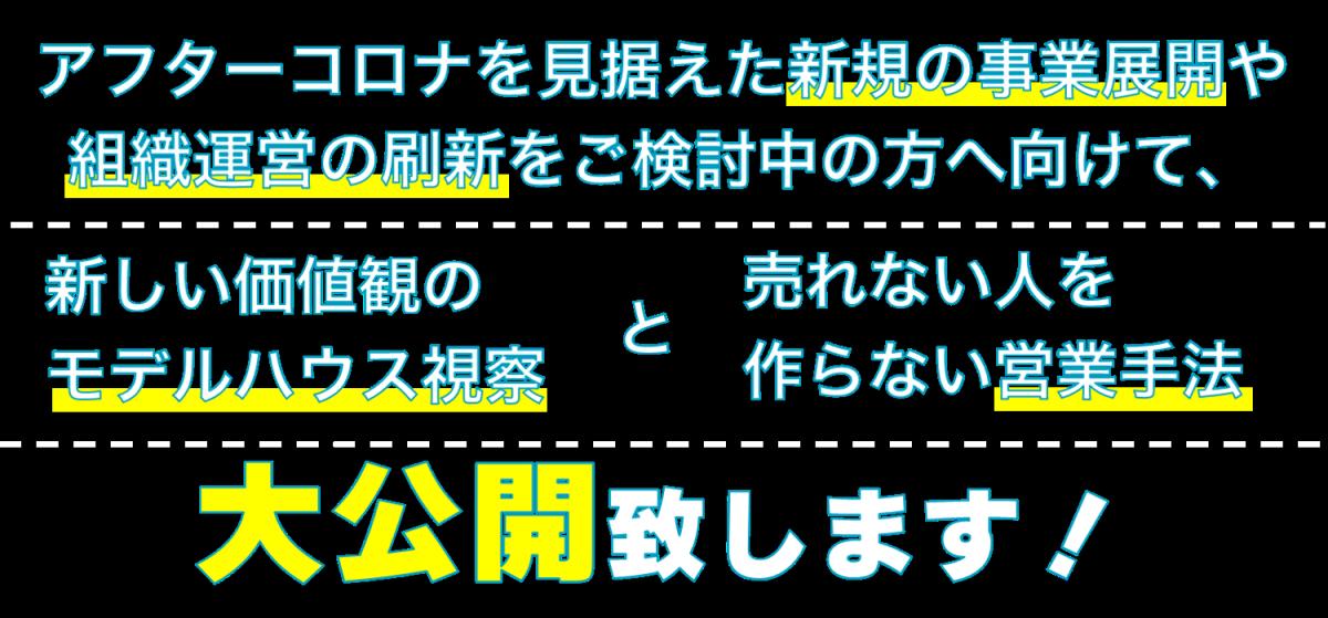 モデルハウスと営業手法大公開2.png