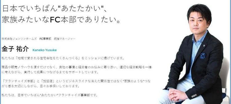 kaneko_syaff.jpg