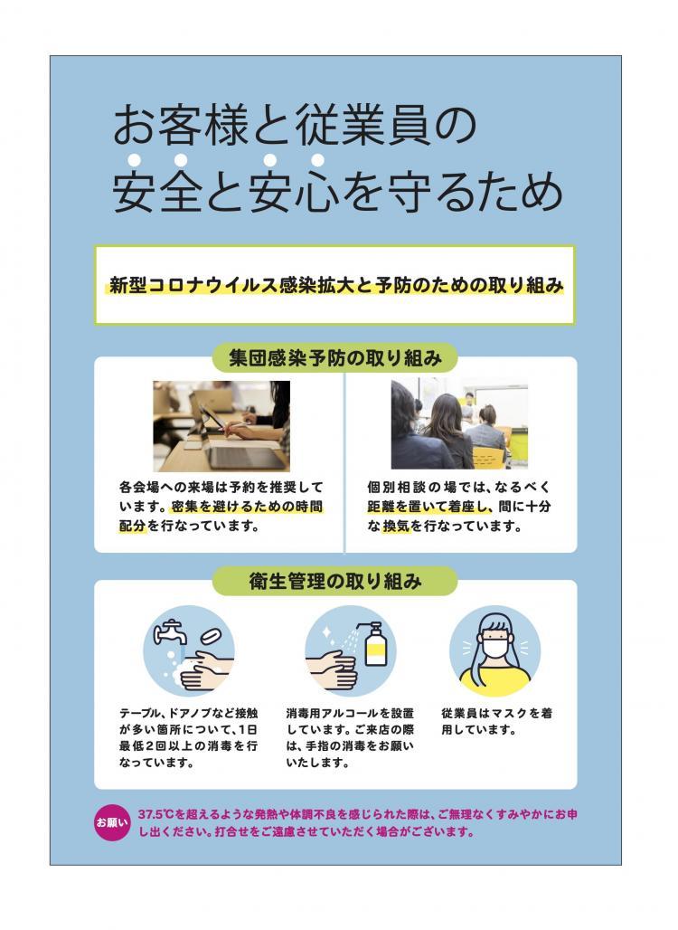 コロナ対応中POP_A.jpg
