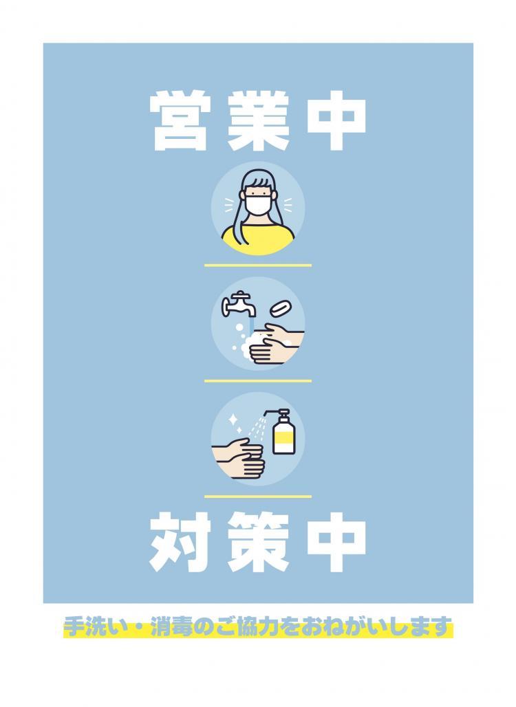 コロナ対応中POP_B.jpg