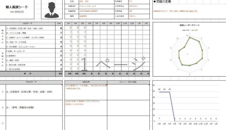 ヤマチユナイテッド面談シート.jpg