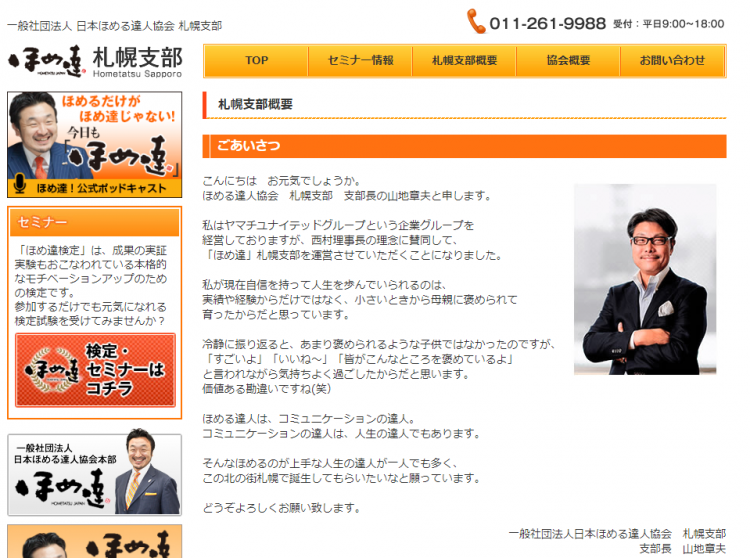 札幌支部概要   一般社団法人 日本ほめる達人協会 札幌支部.png