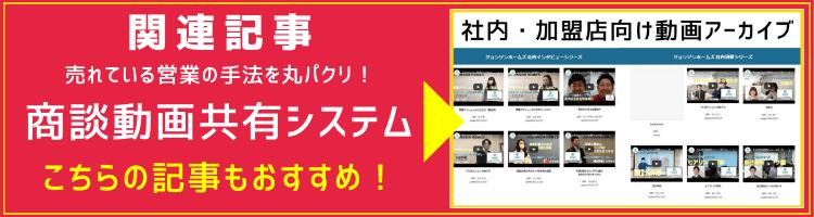 社内・加盟店向け動画アーカイブの記事へリンク.png